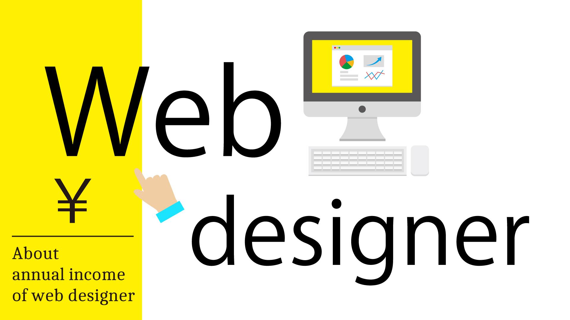 相場はいくら?Webデザイナーの時給と年収【雇用形態別】 | ビジネス部デザイン課