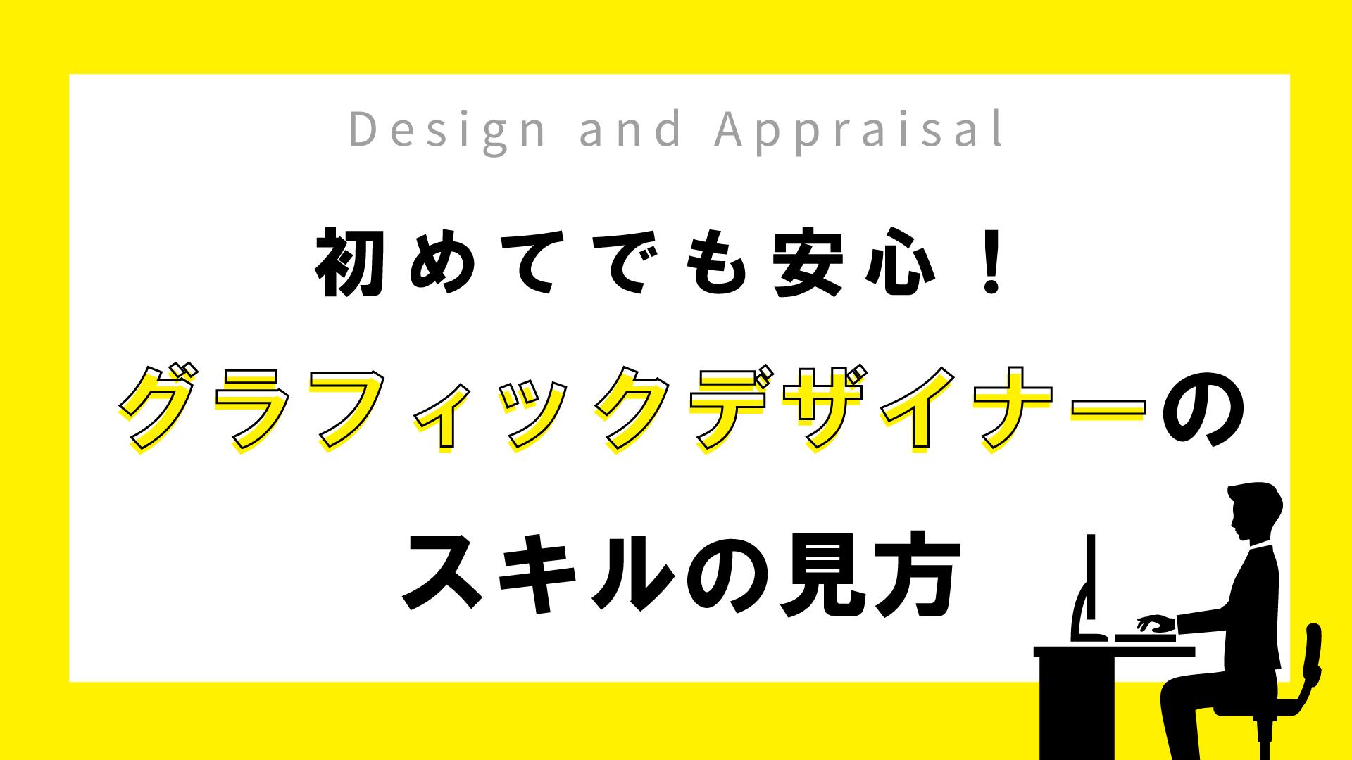 初めてでも安心!グラフィックデザイナーの選考課題とスキル評価のしかた | ビジネス部デザイン課